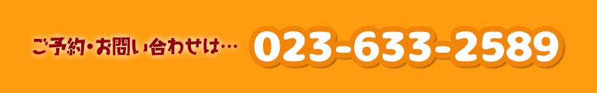 ご予約は023-633-2589お電話で